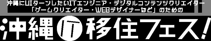 沖縄にUIターンしたいITエンジニア・デジタルコンテンツクリエイター「ゲームクリエイター・WEBデザイナーなど」のための沖縄IT移住フェス