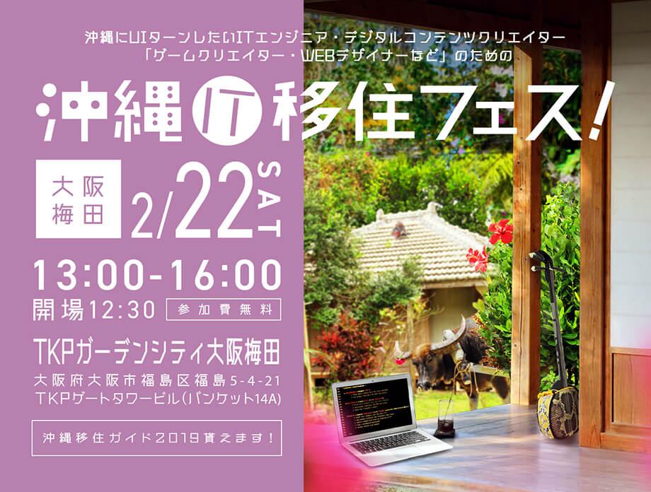 沖縄IT移住UIターンフェス